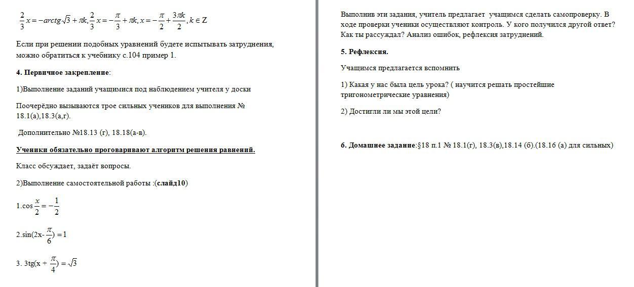 2 класс уравнения школа россии конспект урока