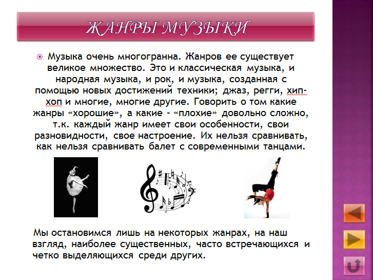 Значение музыки в жизни человека сочинение